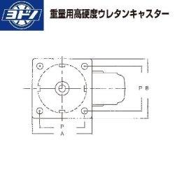 画像3: ヨドノキャスター 自在キャスター(旋回ロック・ストッパー付) プレート式 重量用高硬度ウレタンキャスター