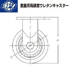 画像2: ヨドノキャスター 固定キャスター プレート式 重量用高硬度ウレタンキャスター