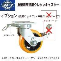ヨドノキャスター 自在キャスター(旋回ロック付) プレート式 重量用高硬度ウレタンキャスター