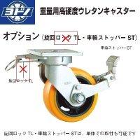 ヨドノキャスター 自在キャスター(ストッパー付) プレート式 重量用高硬度ウレタンキャスター