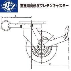 画像2: ヨドノキャスター 自在キャスター(旋回ロック・ストッパー付) プレート式 重量用高硬度ウレタンキャスター