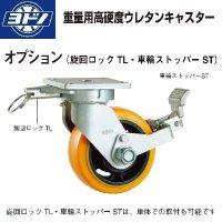 ヨドノキャスター 自在キャスター(旋回ロック・ストッパー付) プレート式 重量用高硬度ウレタンキャスター