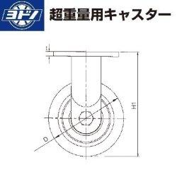 画像2: ヨドノキャスター 固定キャスター プレート式 超重量用高硬度ウレタンキャスター