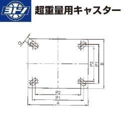 画像3: ヨドノキャスター 固定キャスター プレート式 超重量用高硬度ウレタンキャスター