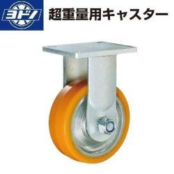 画像1: ヨドノキャスター 固定キャスター プレート式 超重量用高硬度ウレタンキャスター