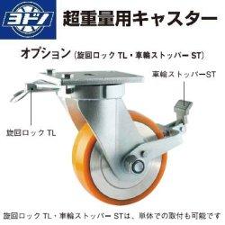 画像1: ヨドノキャスター 自在キャスター(旋回ロック・ストッパー付) プレート式 超重量用高硬度ウレタンキャスター