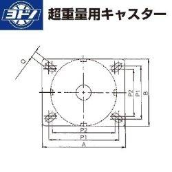画像3: ヨドノキャスター 自在キャスター(旋回ロック・ストッパー付) プレート式 超重量用高硬度ウレタンキャスター
