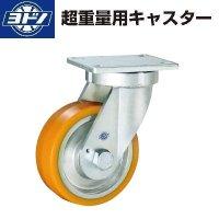 ヨドノキャスター 自在キャスター プレート式 超重量用高硬度ウレタンキャスター