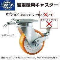 ヨドノキャスター 自在キャスター(旋回ロック付) プレート式 超重量用高硬度ウレタンキャスター