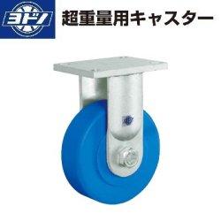 画像1: ヨドノキャスター 固定キャスター プレート式 超重量用MCナイロンキャスター