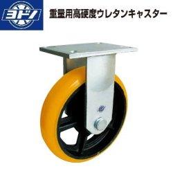 画像1: ヨドノキャスター 固定キャスター プレート式 重量用高硬度ウレタンキャスター