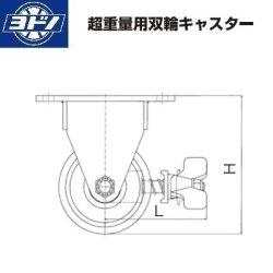 画像2: ヨドノキャスター 固定キャスター(ストッパー付) プレート式 超重量用双輪ウレタンキャスター