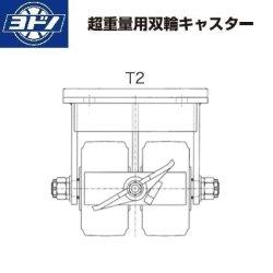 画像4: ヨドノキャスター 固定キャスター(ストッパー付) プレート式 超重量用双輪ウレタンキャスター