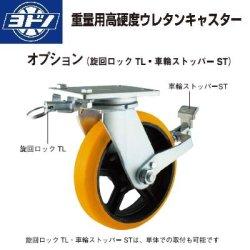 画像1: ヨドノキャスター 自在キャスター(旋回ロック・ストッパー付) プレート式 重量用高硬度ウレタンキャスター