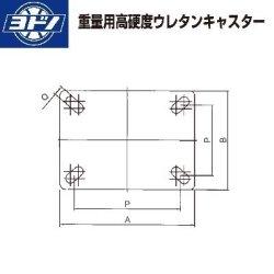 画像3: ヨドノキャスター 固定キャスター プレート式 重量用高硬度ウレタンキャスター