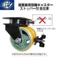 ヨドノキャスター 自在キャスター(ストッパー付) プレート式 超重量用双輪ウレタンキャスター