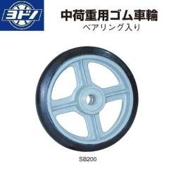画像1: ヨドノキャスター 中荷重用ゴム車輪