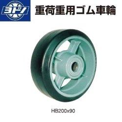 画像1: ヨドノキャスター 重荷重用ゴム車輪