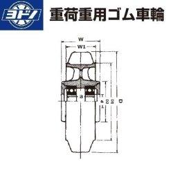画像2: ヨドノキャスター 重荷重用ゴム車輪