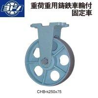 ヨドノキャスター 固定キャスター プレート式 重荷重用鋳鉄車輪付キャスター
