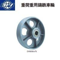 ヨドノキャスター 重荷重用鋳鉄車輪