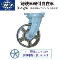 ヨドノキャスター 自在キャスター プレート式 鋳鉄車輪付キャスター