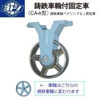 ヨドノキャスター 固定キャスター プレート式 鋳鉄車輪付キャスター