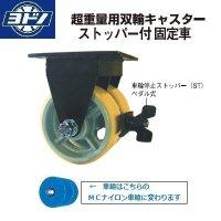 ヨドノキャスター 固定キャスター(ストッパー付) プレート式 超重量用双輪MCナイロンキャスター