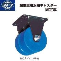 ヨドノキャスター 固定キャスター プレート式 超重量用双輪MCナイロンキャスター