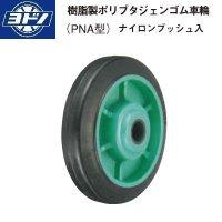 ヨドノキャスター 樹脂製ポリブタジェンゴム車輪