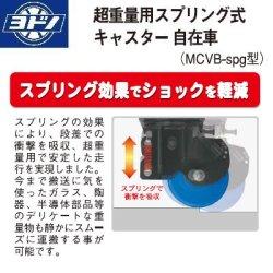 画像4: ヨドノキャスター 自在キャスター(旋回ロック付) プレート式 超重量用 スプリング式 MCナイロンキャスター