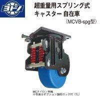 ヨドノキャスター 自在キャスター(旋回ロック付) プレート式 超重量用 スプリング式 MCナイロンキャスター