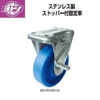 ヨドノキャスター ステンレス製 固定キャスター(ストッパー付) プレート式 MCナイロンキャスター