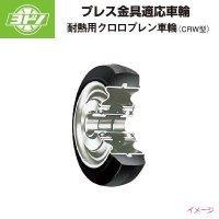 ヨドノキャスター 耐熱用クロロプレン車輪