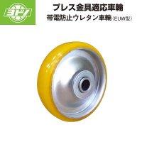 ヨドノキャスター 帯電防止ウレタン車輪